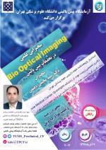 إBio Optical Imaging.jpg